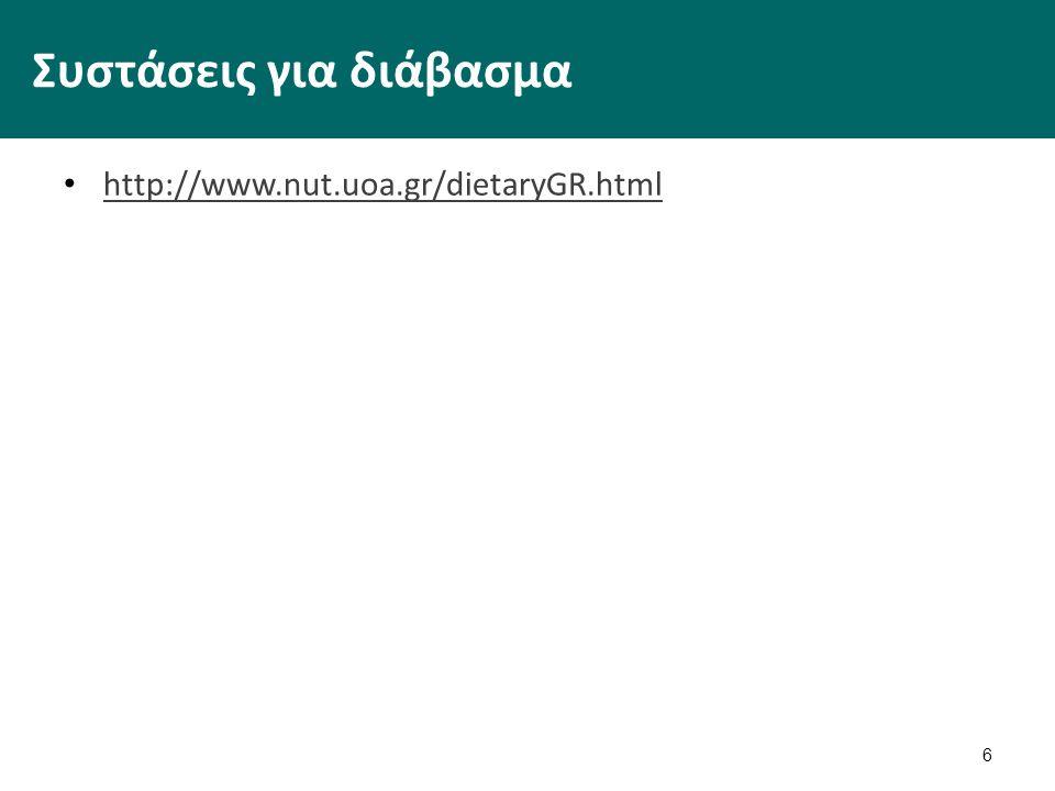 Συστάσεις για διάβασμα http://www.nut.uoa.gr/dietaryGR.html 6