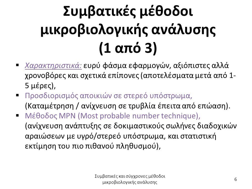 Συμβατικές μέθοδοι μικροβιολογικής ανάλυσης (1 από 3)  Χαρακτηριστικά: ευρύ φάσμα εφαρμογών, αξιόπιστες αλλά χρονοβόρες και σχετικά επίπονες (αποτελέσματα μετά από 1- 5 μέρες),  Προσδιορισμός αποικιών σε στερεό υπόστρωμα, (Καταμέτρηση / ανίχνευση σε τρυβλία έπειτα από επώαση).