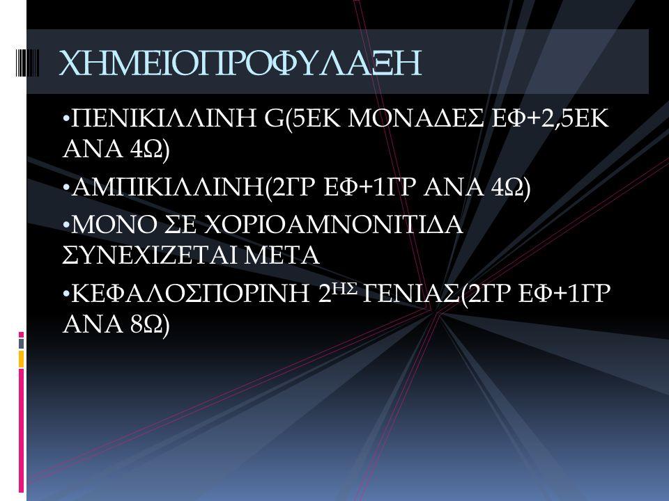 ΠΕΝΙΚΙΛΛΙΝΗ G(5ΕΚ ΜΟΝΑΔΕΣ ΕΦ+2,5ΕΚ ΑΝΑ 4Ω) ΑΜΠΙΚΙΛΛΙΝΗ(2ΓΡ ΕΦ+1ΓΡ ΑΝΑ 4Ω) ΜΟΝΟ ΣΕ ΧΟΡΙΟΑΜΝΟΝΙΤΙΔΑ ΣΥΝΕΧΙΖΕΤΑΙ ΜΕΤΑ ΚΕΦΑΛΟΣΠΟΡΙΝΗ 2 ΗΣ ΓΕΝΙΑΣ(2ΓΡ ΕΦ+1Γ