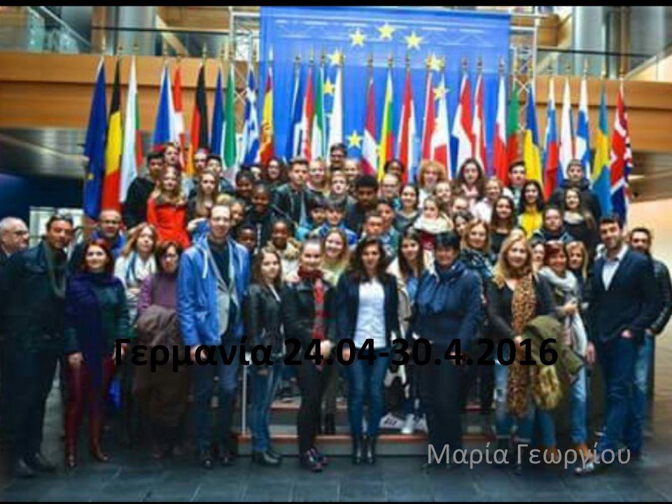 Γερμανία 24.04-30.4.2016 Μαρία Γεωργίου