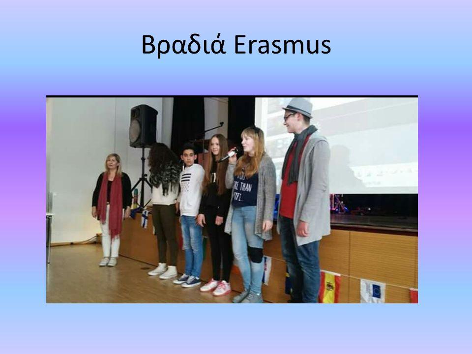 Βραδιά Erasmus