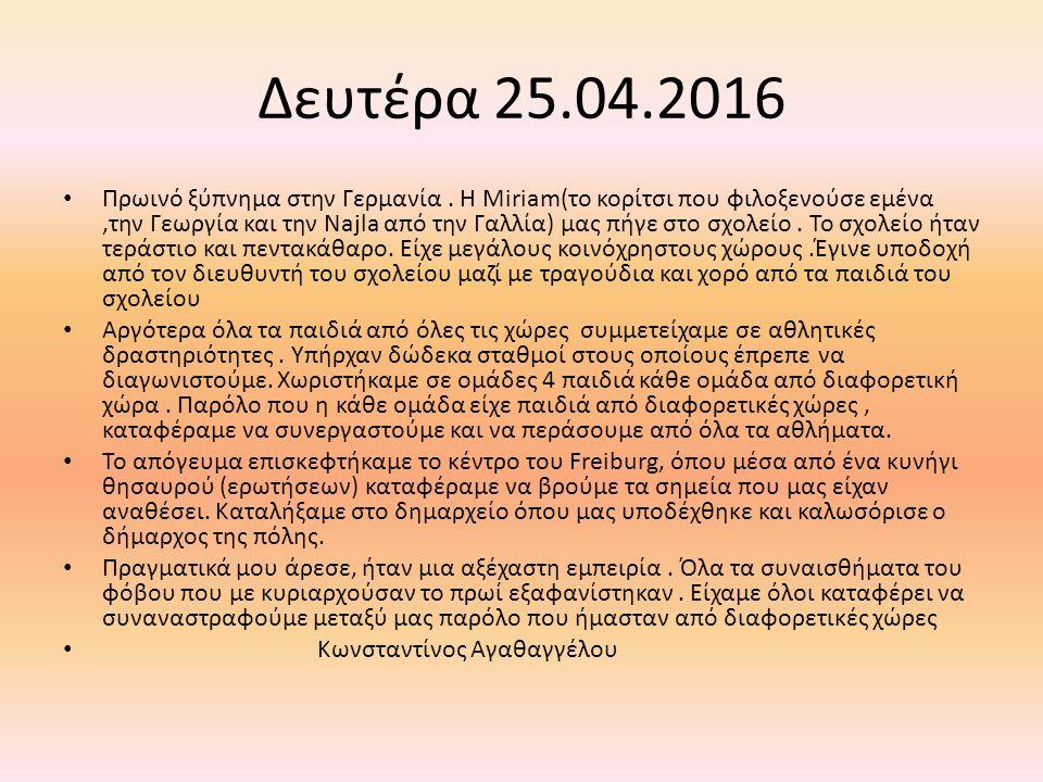 Δευτέρα 25.04.2016 Πρωινό ξύπνημα στην Γερμανία.