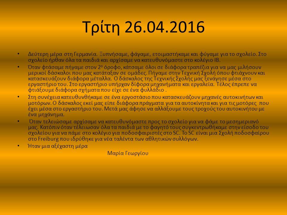 Τρίτη 26.04.2016 Δεύτερη μέρα στη Γερμανία. Ξυπνήσαμε, φάγαμε, ετοιμαστήκαμε και φύγαμε για το σχολείο. Στο σχολείο ήρθαν όλα τα παιδιά και αρχίσαμε ν