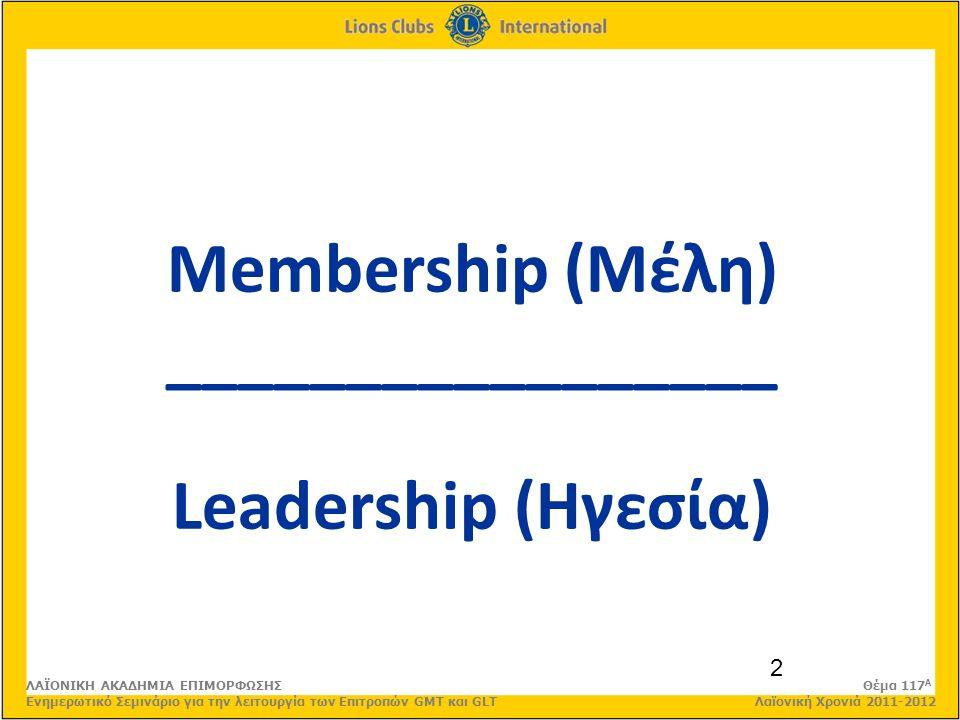 2 Membership (Μέλη) _________________ Leadership (Ηγεσία) ΛΑΪΟΝΙΚΗ ΑΚΑΔΗΜΙΑ ΕΠΙΜΟΡΦΩΣΗΣ Θέμα 117 Α Ενημερωτικό Σεμινάριο για την λειτουργία των Επιτροπών GMT και GLT Λαϊονική Χρονιά 2011-2012