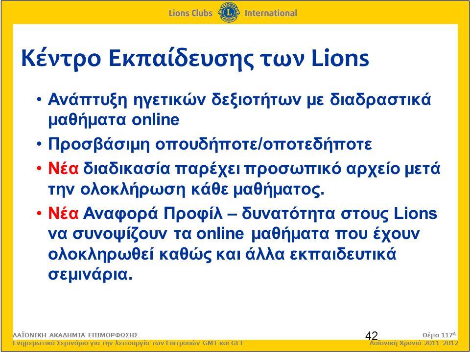 Κέντρο Εκπαίδευσης των Lions 42 Ανάπτυξη ηγετικών δεξιοτήτων με διαδραστικά μαθήματα online Προσβάσιμη οπουδήποτε/οποτεδήποτε Νέα διαδικασία παρέχει προσωπικό αρχείο μετά την ολοκλήρωση κάθε μαθήματος.