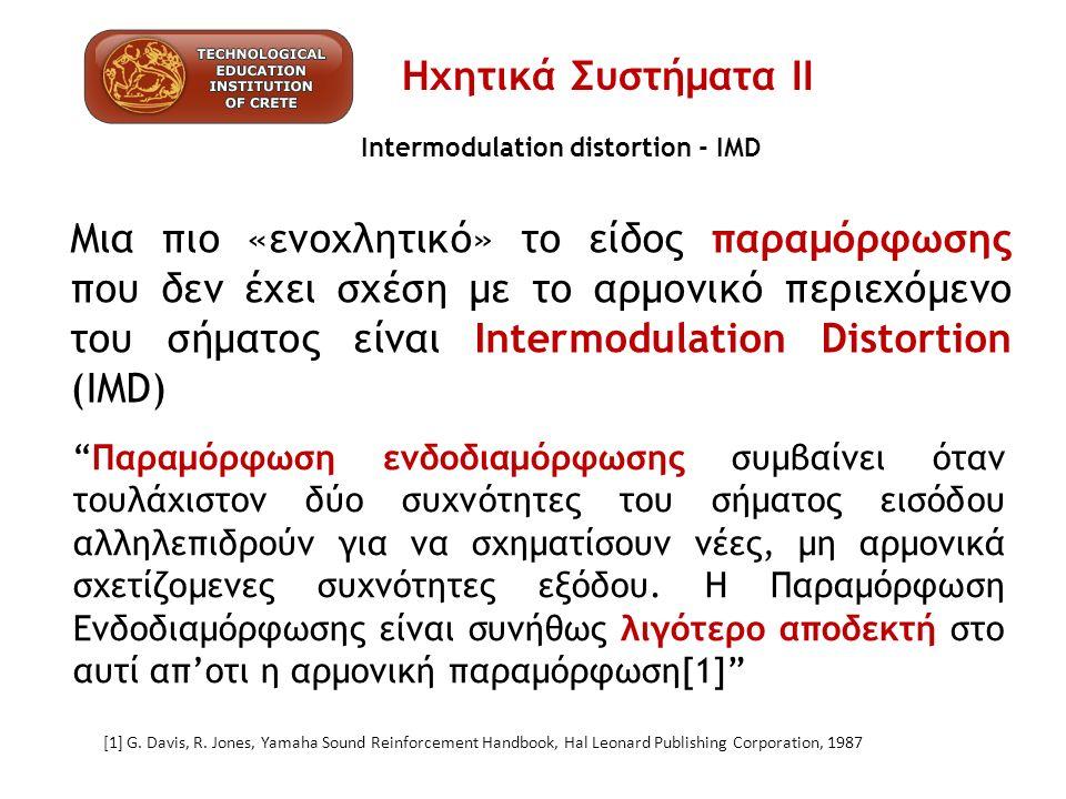 Intermodulation distortion - IMD Μια πιο «ενοχλητικό» το είδος παραμόρφωσης που δεν έχει σχέση με το αρμονικό περιεχόμενο του σήματος είναι Intermodulation Distortion (IMD) Παραμόρφωση ενδοδιαμόρφωσης συμβαίνει όταν τουλάχιστον δύο συχνότητες του σήματος εισόδου αλληλεπιδρούν για να σχηματίσουν νέες, μη αρμονικά σχετίζομενες συχνότητες εξόδου.