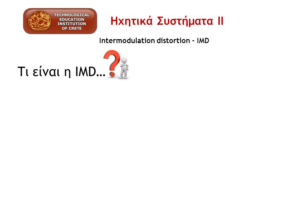 Intermodulation distortion - IMD Τι είναι η IMD… Ηχητικά Συστήματα ΙΙ