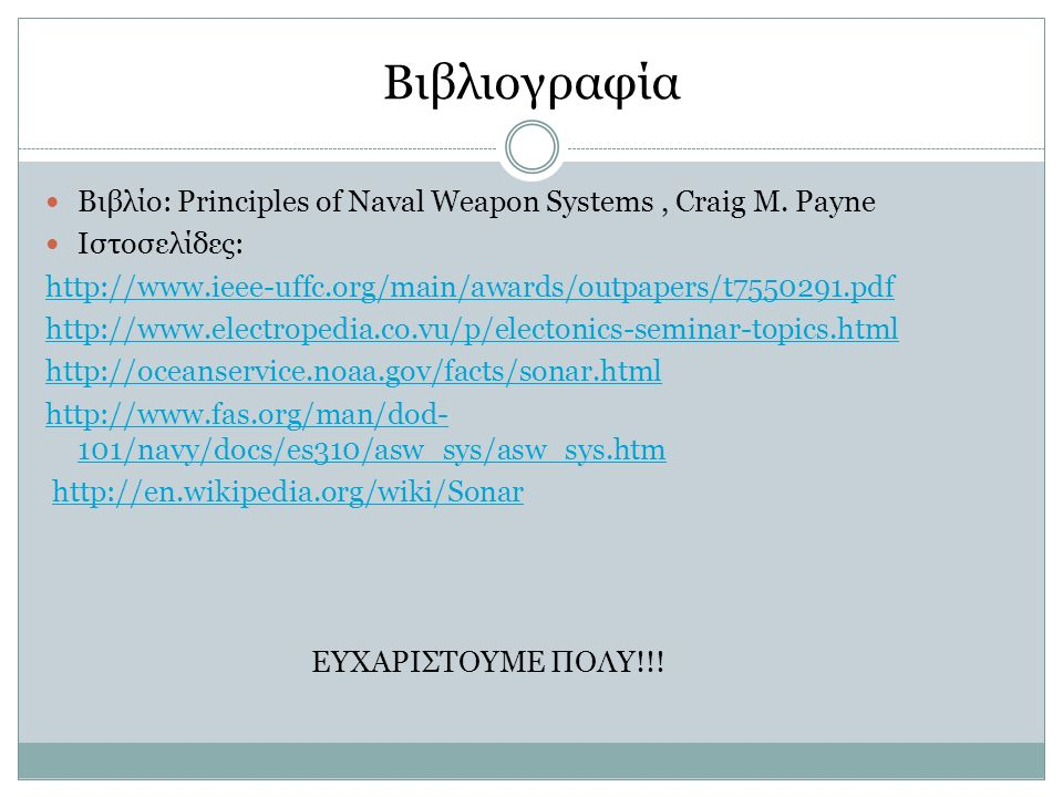 Βιβλιογραφία Βιβλίο: Principles of Naval Weapon Systems, Craig M.