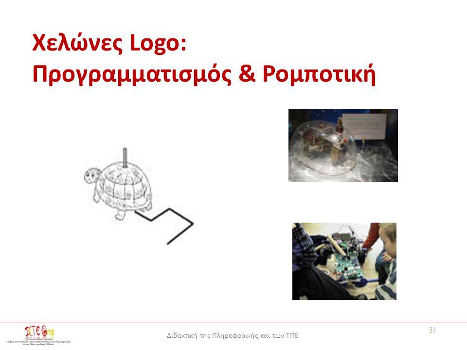 Διδακτική της Πληροφορικής και των ΤΠΕ Χελώνες Logo: Προγραμματισμός & Ρομποτική 21