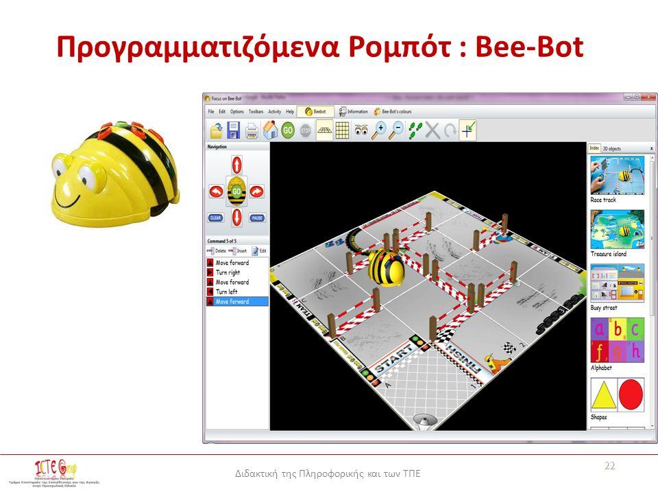 Διδακτική της Πληροφορικής και των ΤΠΕ Προγραμματιζόμενα Ρομπότ : Bee-Bot 22
