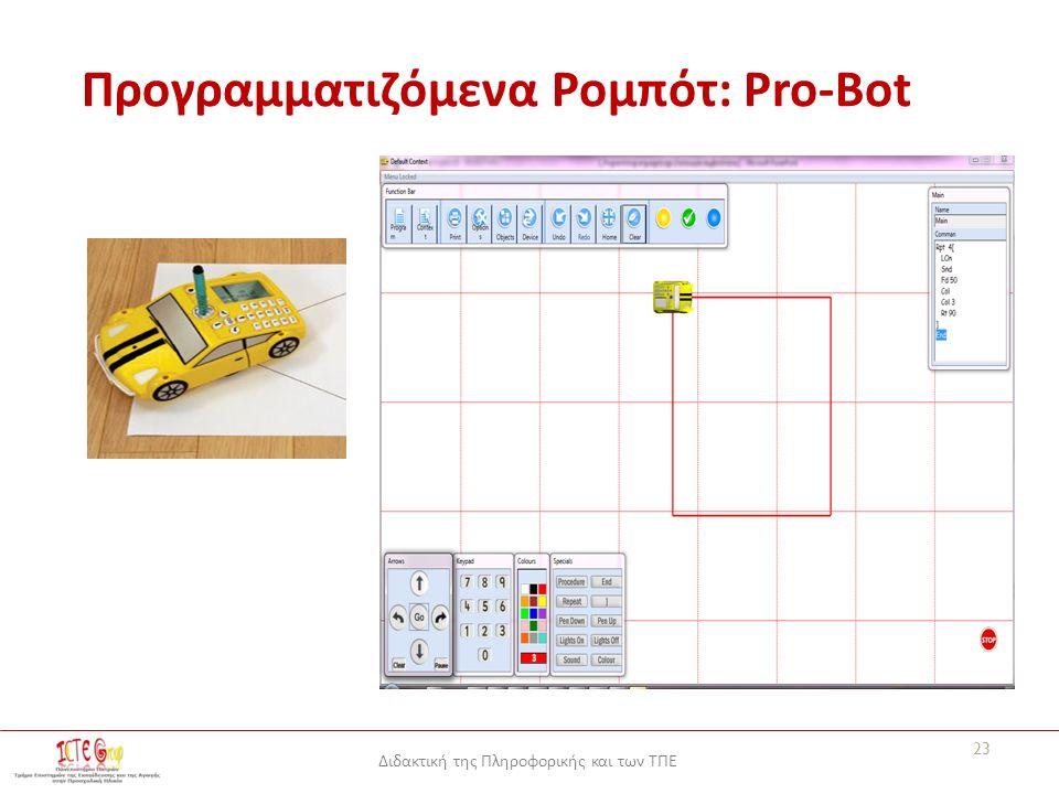 Διδακτική της Πληροφορικής και των ΤΠΕ Προγραμματιζόμενα Ρομπότ: Pro-Bot 23