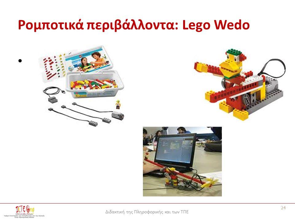 Διδακτική της Πληροφορικής και των ΤΠΕ Ρομποτικά περιβάλλοντα: Lego Wedo 24