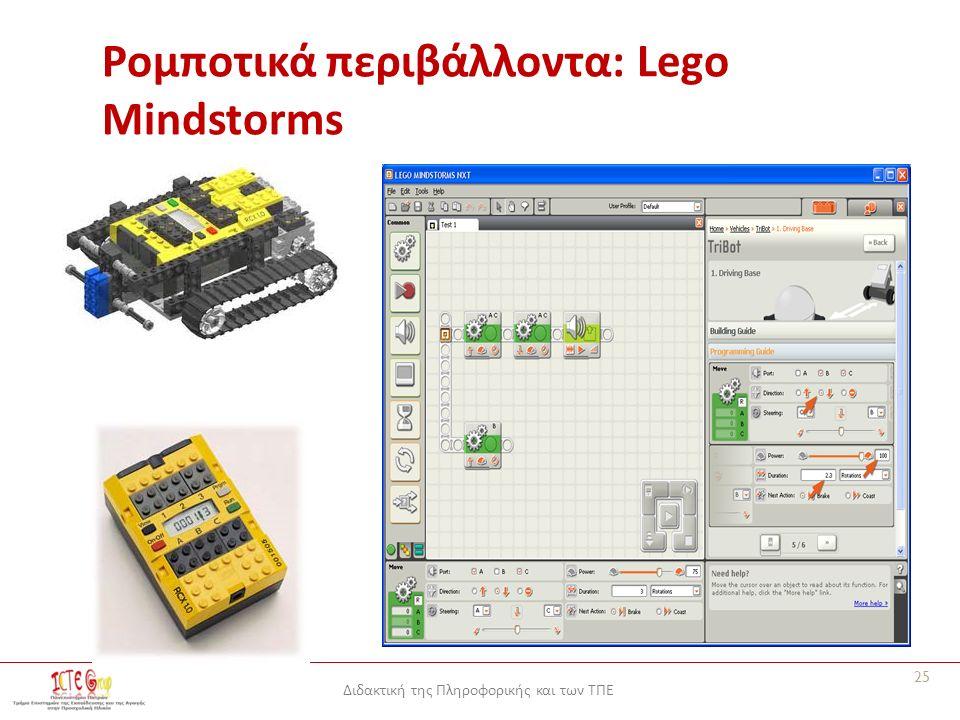 Διδακτική της Πληροφορικής και των ΤΠΕ Ρομποτικά περιβάλλοντα: Lego Mindstorms 25