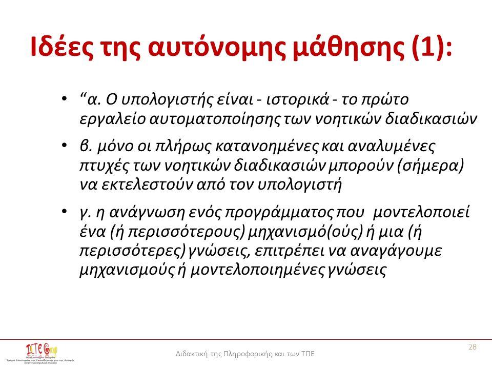 Διδακτική της Πληροφορικής και των ΤΠΕ Ιδέες της αυτόνομης μάθησης (1): α.