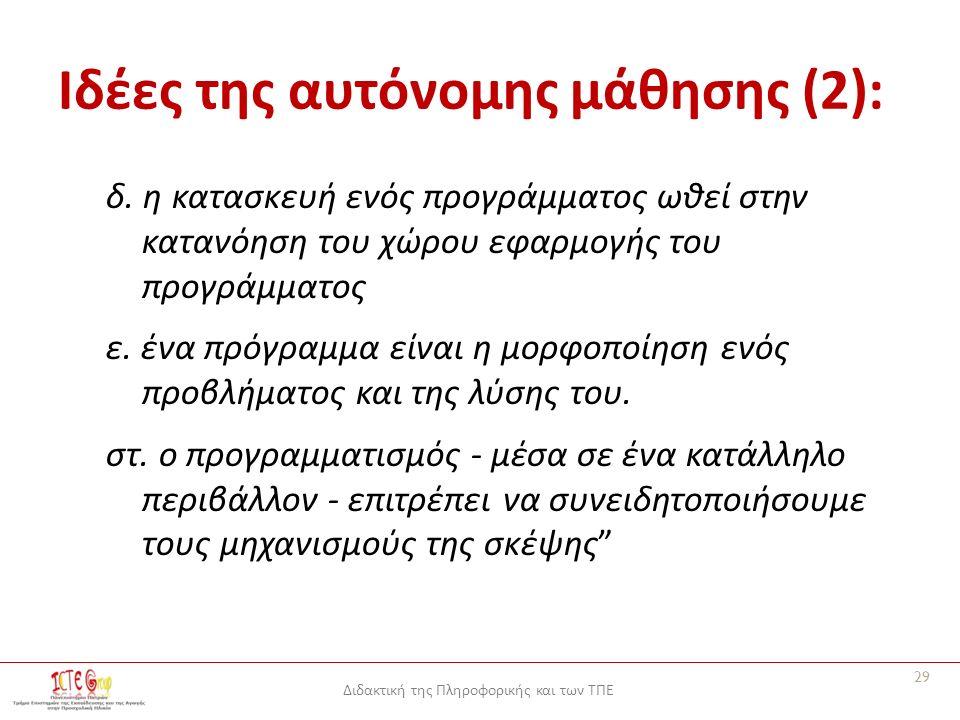 Διδακτική της Πληροφορικής και των ΤΠΕ Ιδέες της αυτόνομης μάθησης (2): δ.
