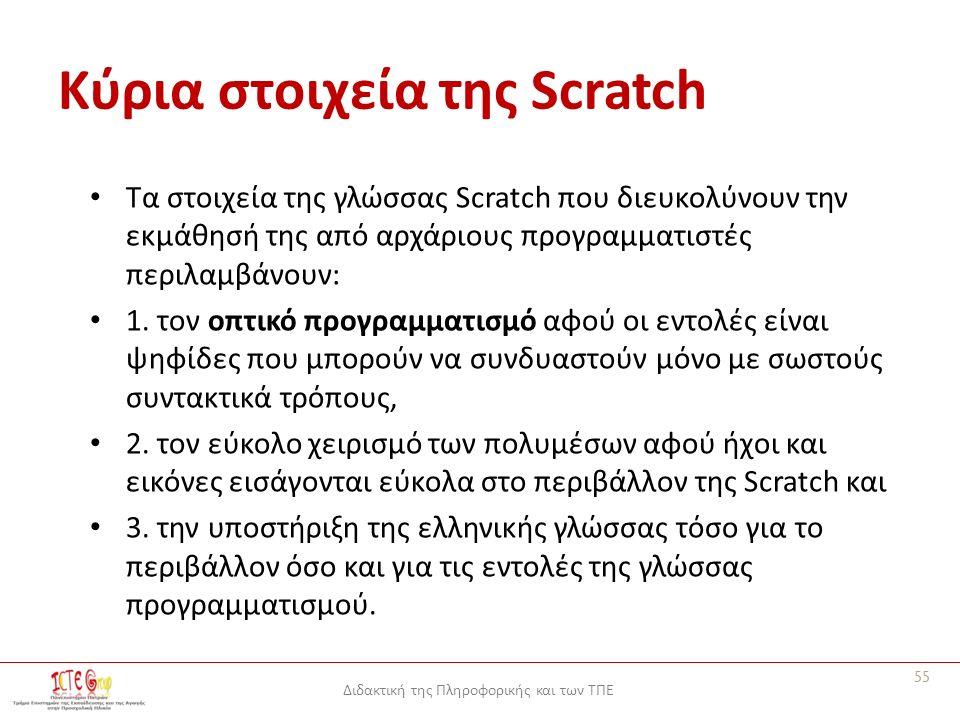 Διδακτική της Πληροφορικής και των ΤΠΕ Κύρια στοιχεία της Scratch Τα στοιχεία της γλώσσας Scratch που διευκολύνουν την εκμάθησή της από αρχάριους προγραμματιστές περιλαμβάνουν: 1.