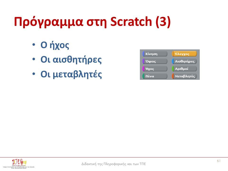 Διδακτική της Πληροφορικής και των ΤΠΕ Πρόγραμμα στη Scratch (3) Ο ήχος Οι αισθητήρες Οι μεταβλητές 61