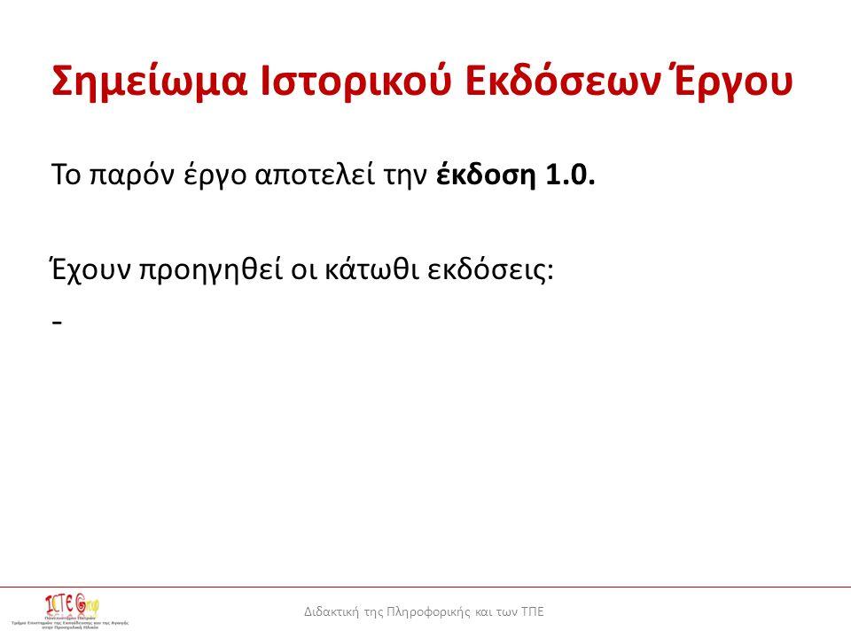 Διδακτική της Πληροφορικής και των ΤΠΕ Σημείωμα Ιστορικού Εκδόσεων Έργου Το παρόν έργο αποτελεί την έκδοση 1.0.