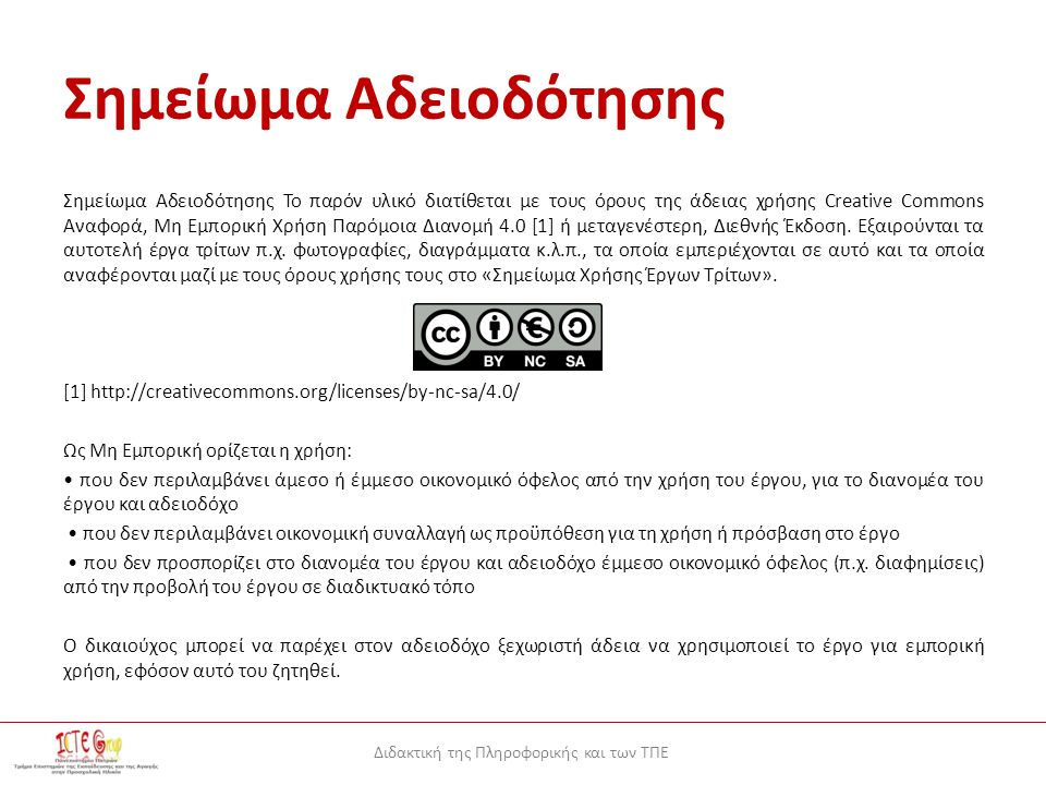 Διδακτική της Πληροφορικής και των ΤΠΕ Σημείωμα Αδειοδότησης Σημείωμα Αδειοδότησης Το παρόν υλικό διατίθεται με τους όρους της άδειας χρήσης Creative Commons Αναφορά, Μη Εμπορική Χρήση Παρόμοια Διανομή 4.0 [1] ή μεταγενέστερη, Διεθνής Έκδοση.
