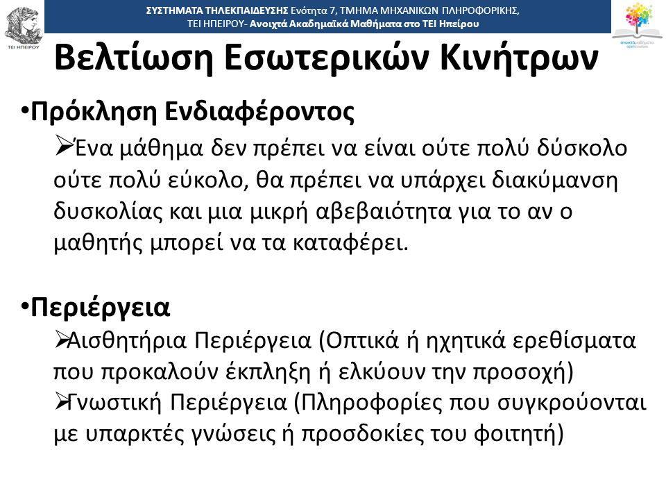 1616 -,, ΤΕΙ ΗΠΕΙΡΟΥ - Ανοιχτά Ακαδημαϊκά Μαθήματα στο ΤΕΙ Ηπείρου Βελτίωση Εσωτερικών Κινήτρων ΣΥΣΤΗΜΑΤΑ ΤΗΛΕΚΠΑΙΔΕΥΣΗΣ Ενότητα 7, ΤΜΗΜΑ ΜΗΧΑΝΙΚΩΝ ΠΛΗΡΟΦΟΡΙΚΗΣ, ΤΕΙ ΗΠΕΙΡΟΥ- Ανοιχτά Ακαδημαϊκά Μαθήματα στο ΤΕΙ Ηπείρου Πρόκληση Ενδιαφέροντος  Ένα μάθημα δεν πρέπει να είναι ούτε πολύ δύσκολο ούτε πολύ εύκολο, θα πρέπει να υπάρχει διακύμανση δυσκολίας και μια μικρή αβεβαιότητα για το αν ο μαθητής μπορεί να τα καταφέρει.