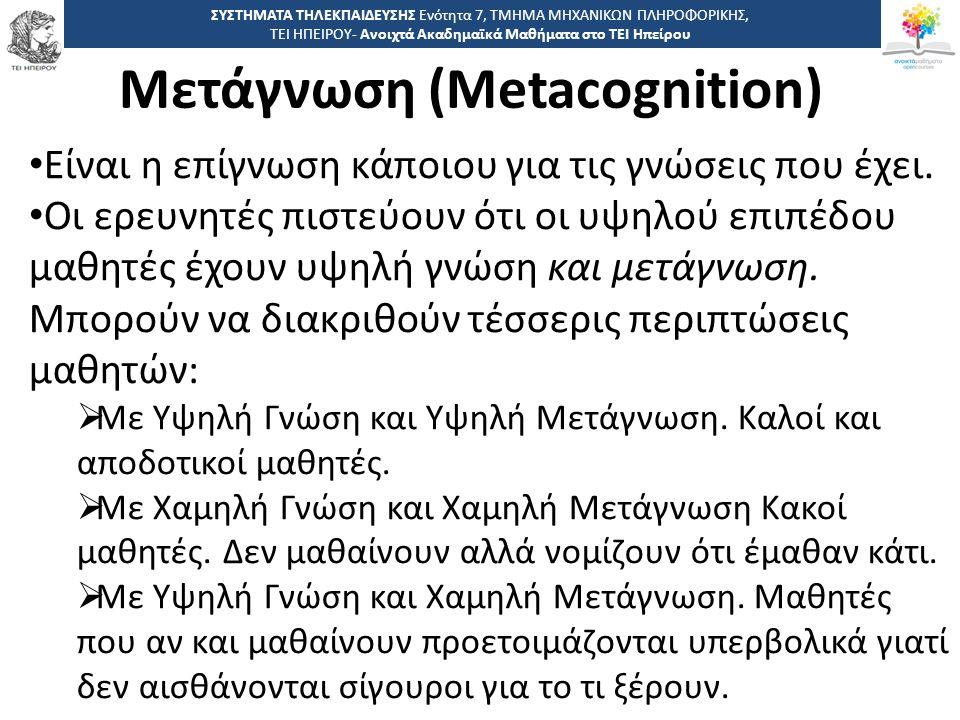 2626 -,, ΤΕΙ ΗΠΕΙΡΟΥ - Ανοιχτά Ακαδημαϊκά Μαθήματα στο ΤΕΙ Ηπείρου Μετάγνωση (Metacognition) ΣΥΣΤΗΜΑΤΑ ΤΗΛΕΚΠΑΙΔΕΥΣΗΣ Ενότητα 7, ΤΜΗΜΑ ΜΗΧΑΝΙΚΩΝ ΠΛΗΡΟΦΟΡΙΚΗΣ, ΤΕΙ ΗΠΕΙΡΟΥ- Ανοιχτά Ακαδημαϊκά Μαθήματα στο ΤΕΙ Ηπείρου Είναι η επίγνωση κάποιου για τις γνώσεις που έχει.