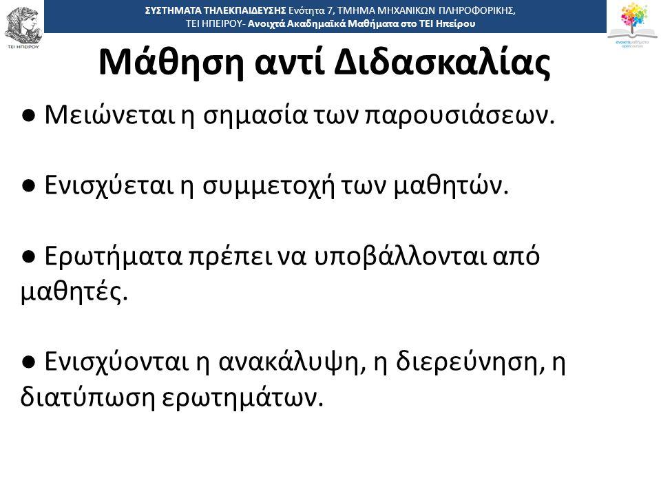 3 -,, ΤΕΙ ΗΠΕΙΡΟΥ - Ανοιχτά Ακαδημαϊκά Μαθήματα στο ΤΕΙ Ηπείρου Μάθηση αντί Διδασκαλίας ΣΥΣΤΗΜΑΤΑ ΤΗΛΕΚΠΑΙΔΕΥΣΗΣ Ενότητα 7, ΤΜΗΜΑ ΜΗΧΑΝΙΚΩΝ ΠΛΗΡΟΦΟΡΙΚΗΣ, ΤΕΙ ΗΠΕΙΡΟΥ- Ανοιχτά Ακαδημαϊκά Μαθήματα στο ΤΕΙ Ηπείρου ● Μειώνεται η σημασία των παρουσιάσεων.