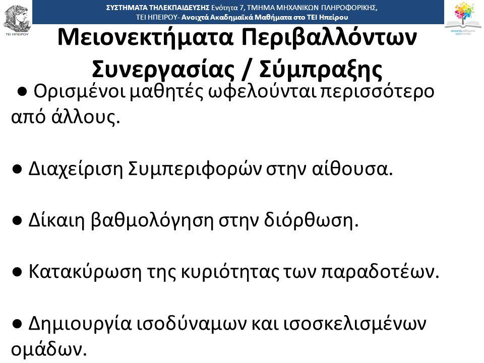 3939 -,, ΤΕΙ ΗΠΕΙΡΟΥ - Ανοιχτά Ακαδημαϊκά Μαθήματα στο ΤΕΙ Ηπείρου Μειονεκτήματα Περιβαλλόντων Συνεργασίας / Σύμπραξης ΣΥΣΤΗΜΑΤΑ ΤΗΛΕΚΠΑΙΔΕΥΣΗΣ Ενότητα 7, ΤΜΗΜΑ ΜΗΧΑΝΙΚΩΝ ΠΛΗΡΟΦΟΡΙΚΗΣ, ΤΕΙ ΗΠΕΙΡΟΥ- Ανοιχτά Ακαδημαϊκά Μαθήματα στο ΤΕΙ Ηπείρου ● Ορισμένοι μαθητές ωφελούνται περισσότερο από άλλους.