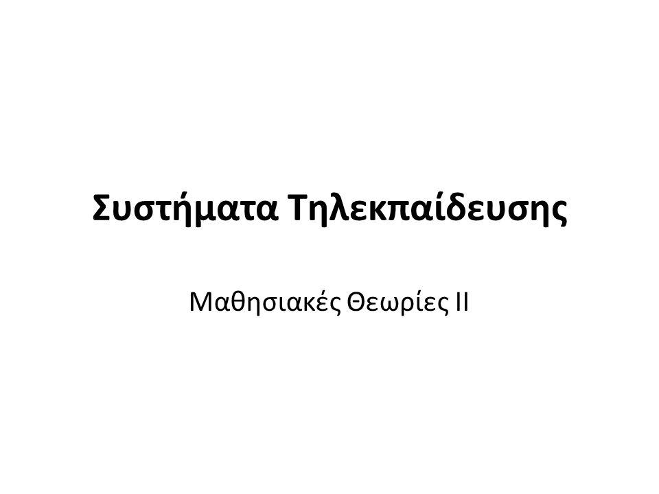 2828 -,, ΤΕΙ ΗΠΕΙΡΟΥ - Ανοιχτά Ακαδημαϊκά Μαθήματα στο ΤΕΙ Ηπείρου Μεταγωγή Γνώσεων ΣΥΣΤΗΜΑΤΑ ΤΗΛΕΚΠΑΙΔΕΥΣΗΣ Ενότητα 7, ΤΜΗΜΑ ΜΗΧΑΝΙΚΩΝ ΠΛΗΡΟΦΟΡΙΚΗΣ, ΤΕΙ ΗΠΕΙΡΟΥ- Ανοιχτά Ακαδημαϊκά Μαθήματα στο ΤΕΙ Ηπείρου Η μεταγωγή γνώσεων είναι ο βαθμός εφαρμογής των γνώσεων από το περιβάλλον εκμάθησης (πχ κάποιο μάθημα πολυμέσων) σε κάποιο περιβάλλον χρήσης (εργασία, σε επόμενο μάθημα) Διακρίνεται σε εγγύς μεταγωγή και άπω μεταγωγή.