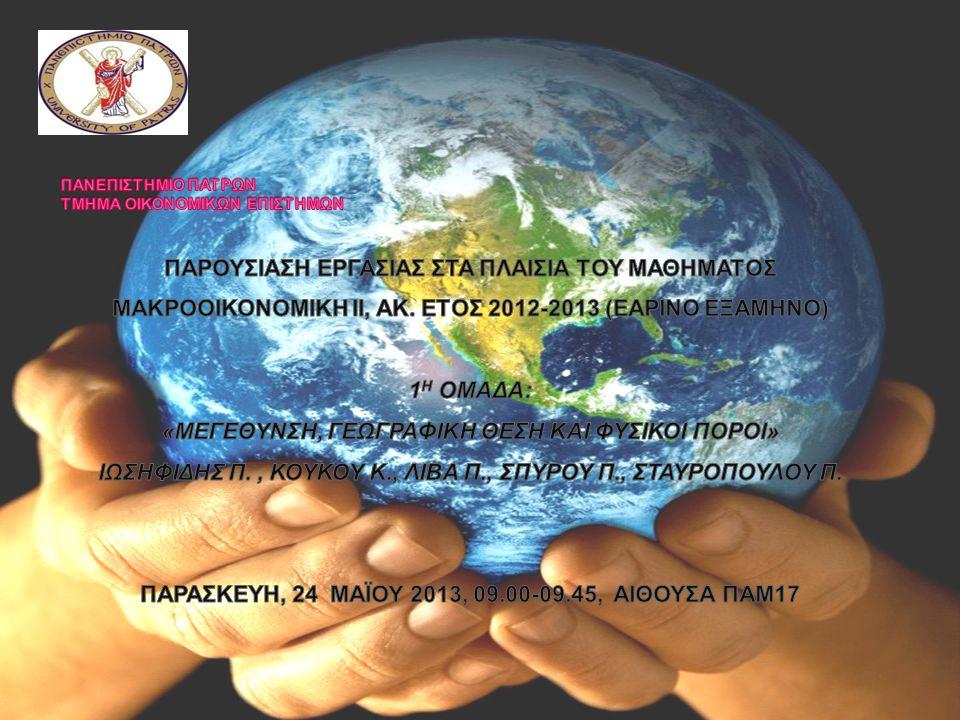 ΦΥΣΙΚΟ ΚΕΦΑΛΑΙΟ ΑΝΑ ΑΤΟΜΟ <= -3%-3% < <=-2% -2% < <=-1% -1% < <=0% 0%< <=1% 1% < <=2% 2%< <=5 ΒΕ ΝΙN COTE D IVOIRE GHANA HAITI JORDAN MALAWI MALI MOZAMBIQUE NICARAGUA RWANDA RIERRA TOGO BAGLADESH BURKINA FASO BURUNDI CONGO EL SALVADOR THE GAMBIA GUATEMALA HONDURAS JAMAICA KENYA NEPAL PERU SOUTH AFRICA ZIMBABWE Argentina Morocco Philippines Belgium India Lesotho Netherlands Pakistan Sri Lanka Switzerland Turkey United Kingdom Egypt Italy Mauritius Portugal China Japan KOREA 5< <=10 Cen.