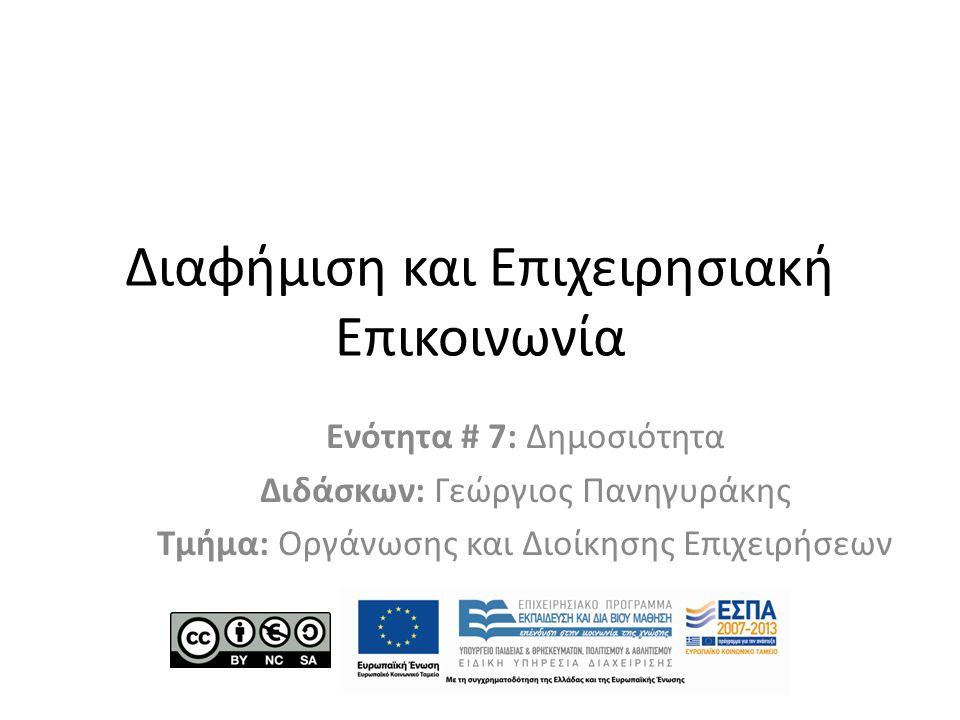 Διαφήμιση και Επιχειρησιακή Επικοινωνία Ενότητα # 7: Δημοσιότητα Διδάσκων: Γεώργιος Πανηγυράκης Τμήμα: Οργάνωσης και Διοίκησης Επιχειρήσεων
