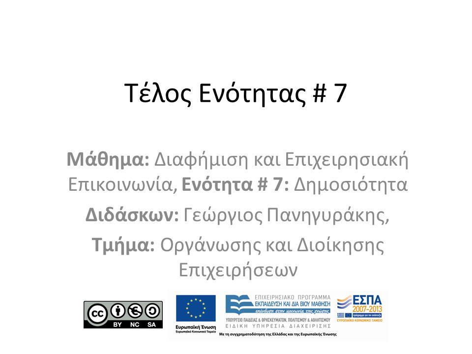 Τέλος Ενότητας # 7 Μάθημα: Διαφήμιση και Επιχειρησιακή Επικοινωνία, Ενότητα # 7: Δημοσιότητα Διδάσκων: Γεώργιος Πανηγυράκης, Τμήμα: Οργάνωσης και Διοίκησης Επιχειρήσεων