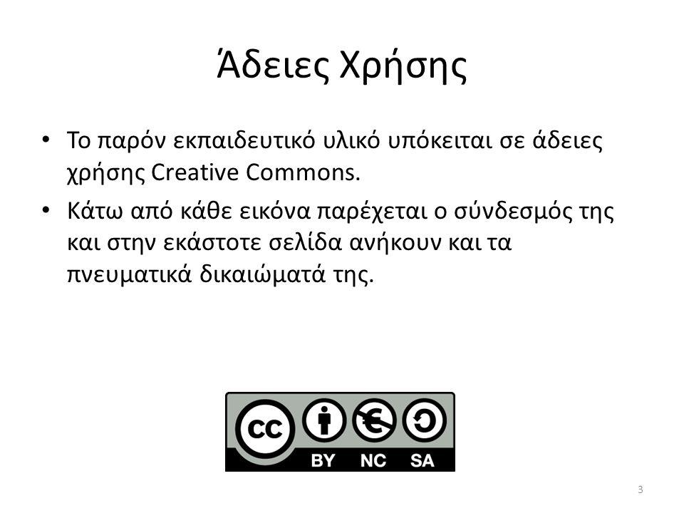 Βιβλιογραφία Grunig, J.E. (2013). Excellence in public relations and communication management.