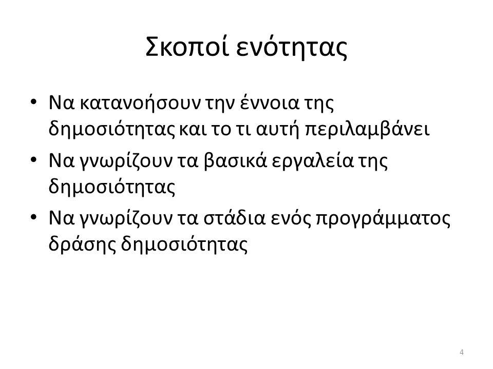 ΔΗΜΟΣΙΟΤΗΤΑ παράδειγμα προγράμματος δράσης ελληνικός τουρισμός 1.