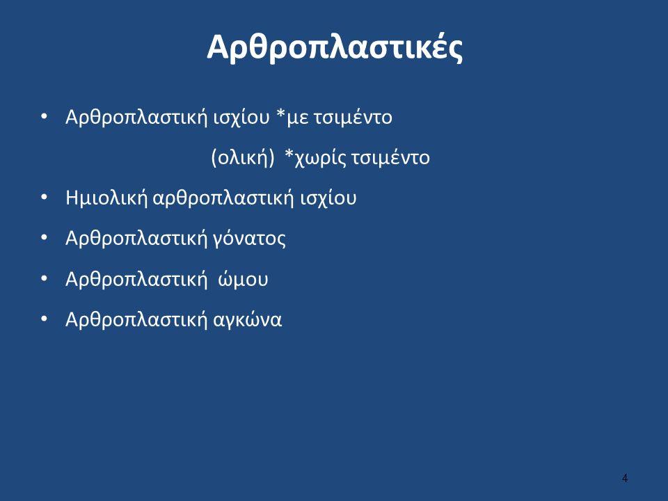 Αρθροσκόπιο - Εφαρμογές 1.Έλεγχος της ακεραιότητας των στοιχείων μιας άρθρωσης.