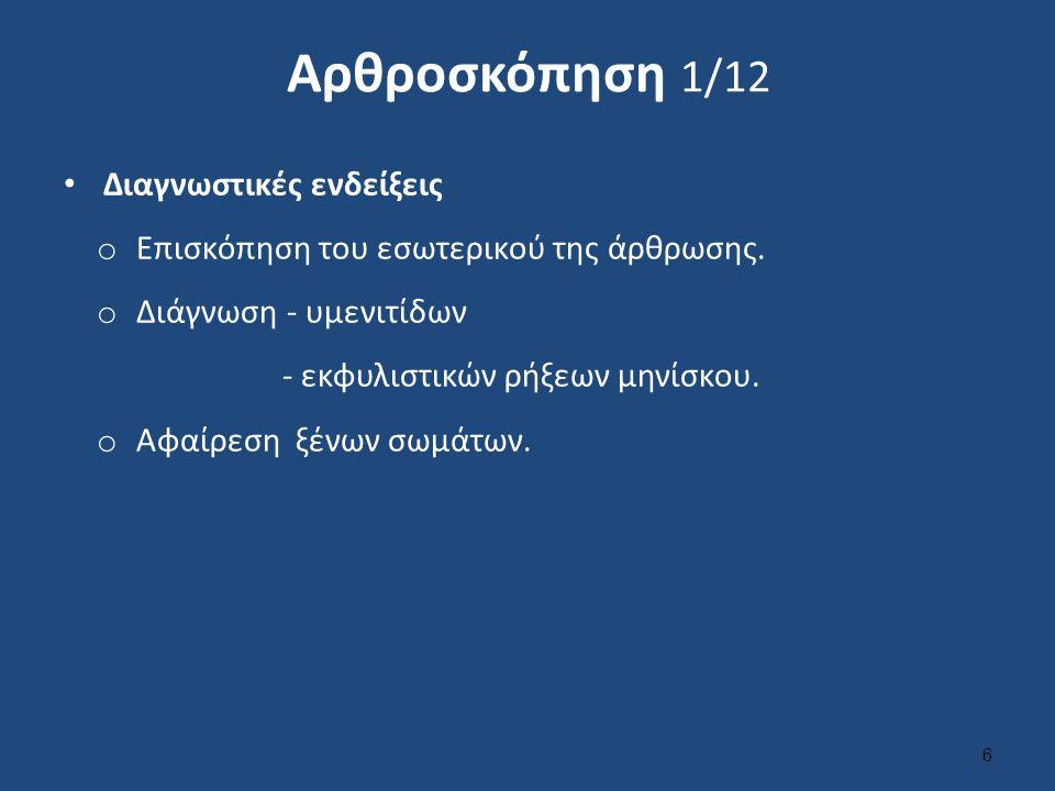 Αρθροσκόπηση 1/12 Διαγνωστικές ενδείξεις o Επισκόπηση του εσωτερικού της άρθρωσης.