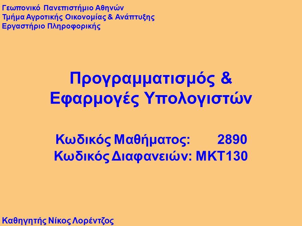 Καθηγητής Νίκος Λορέντζος Προγραμματισμός & Εφαρμογές Υπολογιστών Κωδικός Μαθήματος: 2890 Κωδικός Διαφανειών: MKT130 Γεωπονικό Πανεπιστήμιο Αθηνών Τμήμα Αγροτικής Οικονομίας & Ανάπτυξης Εργαστήριο Πληροφορικής