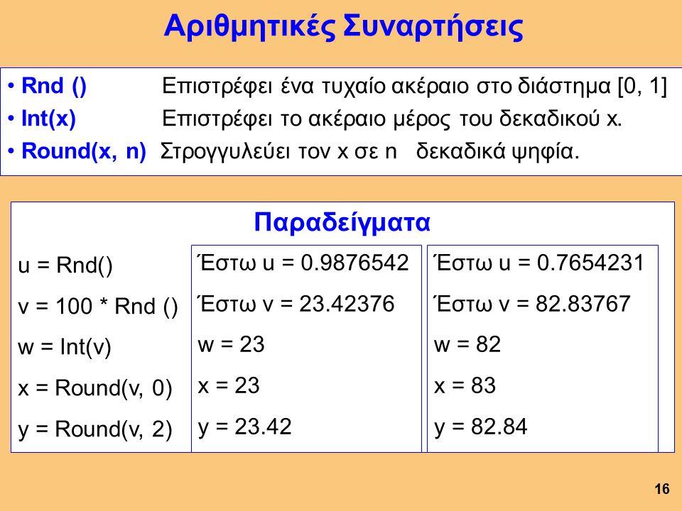 16 Rnd () Επιστρέφει ένα τυχαίο ακέραιο στο διάστημα [0, 1] Int(x) Επιστρέφει το ακέραιο μέρος του δεκαδικού x.