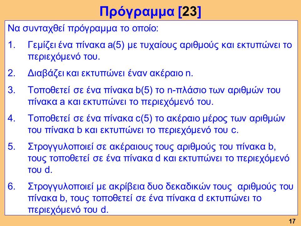 Να συνταχθεί πρόγραμμα το οποίο: 1.Γεμίζει ένα πίνακα a(5) με τυχαίους αριθμούς και εκτυπώνει το περιεχόμενό του.