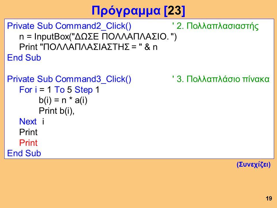 Private Sub Command2_Click() 2. Πολλαπλασιαστής n = InputBox( ΔΩΣΕ ΠΟΛΛΑΠΛΑΣΙΟ.