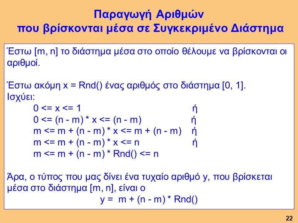 Έστω [m, n] το διάστημα μέσα στο οποίο θέλουμε να βρίσκονται οι αριθμοί.