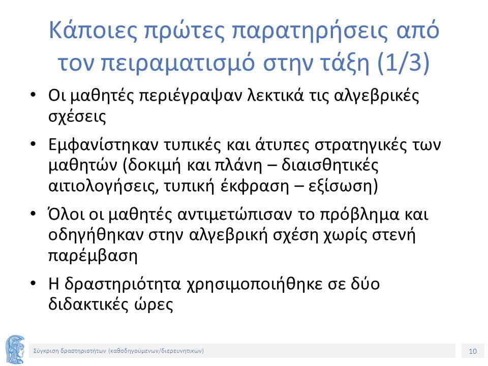10 Σύγκριση δραστηριοτήτων (καθοδηγούμενων/διερευνητικών) Κάποιες πρώτες παρατηρήσεις από τον πειραματισμό στην τάξη (1/3) Οι μαθητές περιέγραψαν λεκτ