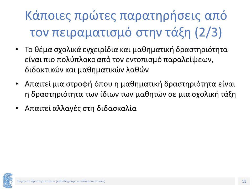 11 Σύγκριση δραστηριοτήτων (καθοδηγούμενων/διερευνητικών) Κάποιες πρώτες παρατηρήσεις από τον πειραματισμό στην τάξη (2/3) Το θέμα σχολικά εγχειρίδια