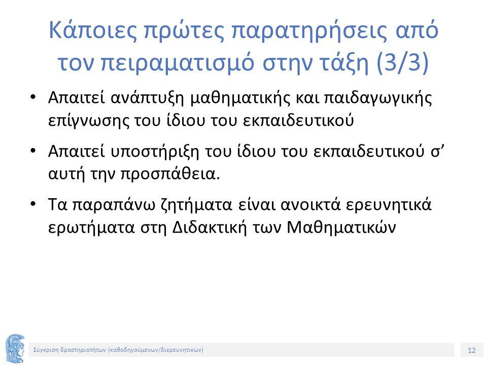 12 Σύγκριση δραστηριοτήτων (καθοδηγούμενων/διερευνητικών) Κάποιες πρώτες παρατηρήσεις από τον πειραματισμό στην τάξη (3/3) Απαιτεί ανάπτυξη μαθηματική