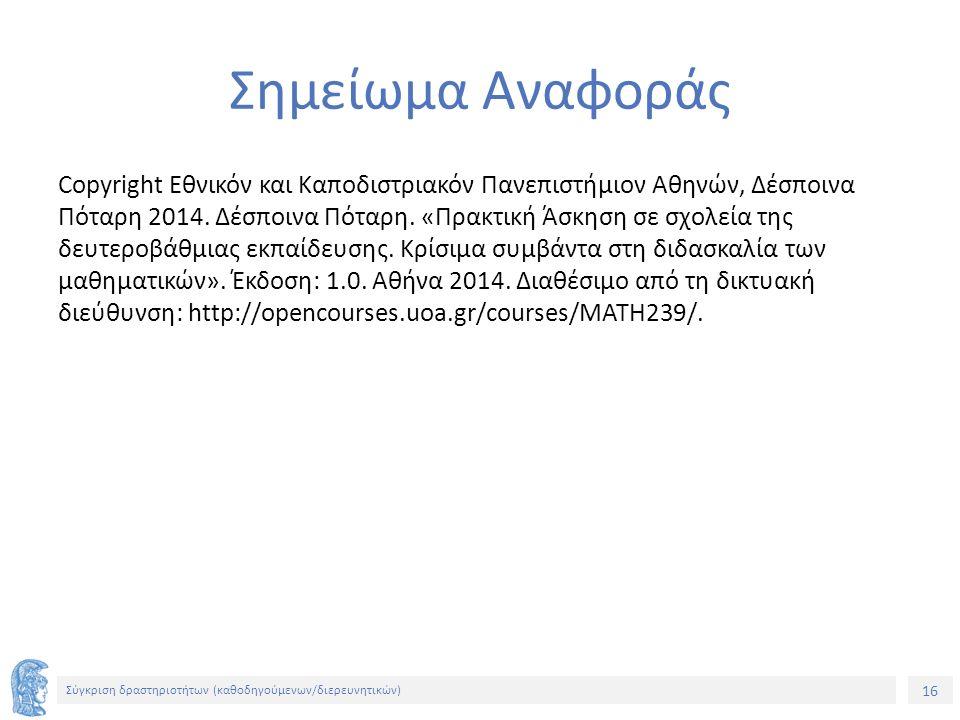 16 Σύγκριση δραστηριοτήτων (καθοδηγούμενων/διερευνητικών) Σημείωμα Αναφοράς Copyright Εθνικόν και Καποδιστριακόν Πανεπιστήμιον Αθηνών, Δέσποινα Πόταρη 2014.