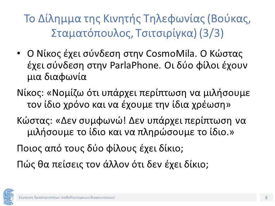 8 Σύγκριση δραστηριοτήτων (καθοδηγούμενων/διερευνητικών) Το Δίλημμα της Κινητής Τηλεφωνίας (Βούκας, Σταματόπουλος, Τσιτσιρίγκα) (3/3) Ο Νίκος έχει σύν