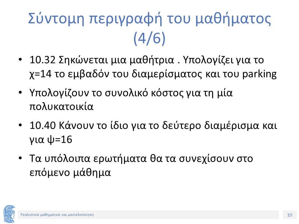 10 Ρεαλιστικά μαθηματικά και μοντελοποίηση Σύντομη περιγραφή του μαθήματος (4/6) 10.32 Σηκώνεται μια μαθήτρια. Υπολογίζει για το χ=14 το εμβαδόν του δ