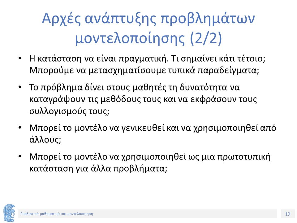 19 Ρεαλιστικά μαθηματικά και μοντελοποίηση Αρχές ανάπτυξης προβλημάτων μοντελοποίησης (2/2) Η κατάσταση να είναι πραγματική.