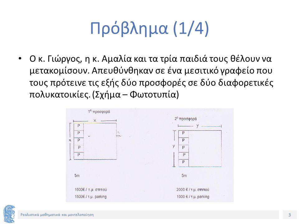 3 Ρεαλιστικά μαθηματικά και μοντελοποίηση Πρόβλημα (1/4) Ο κ. Γιώργος, η κ. Αμαλία και τα τρία παιδιά τους θέλουν να μετακομίσουν. Απευθύνθηκαν σε ένα