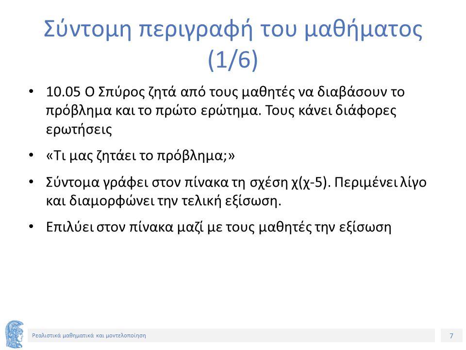 7 Ρεαλιστικά μαθηματικά και μοντελοποίηση Σύντομη περιγραφή του μαθήματος (1/6) 10.05 Ο Σπύρος ζητά από τους μαθητές να διαβάσουν το πρόβλημα και το πρώτο ερώτημα.