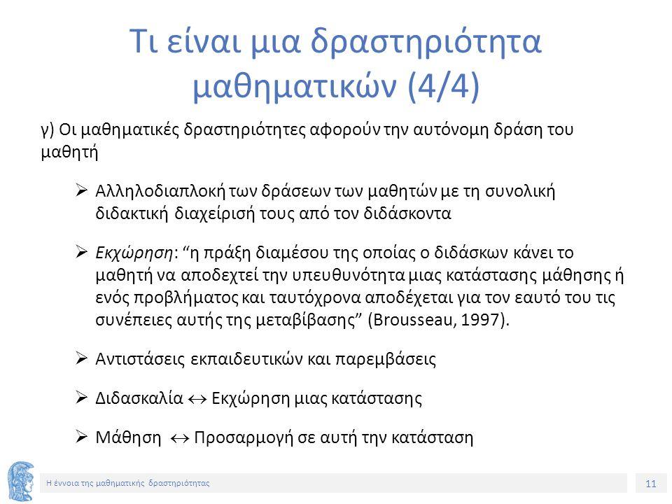 11 H έννοια της μαθηματικής δραστηριότητας Τι είναι μια δραστηριότητα μαθηματικών (4/4) γ) Οι μαθηματικές δραστηριότητες αφορούν την αυτόνομη δράση το